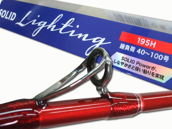 新製品 ★ ライトゲーム グラスソリッド 魚種豊富 オールマイティー 1950mm  軽量 Hタイプ
