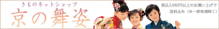 きものネットショップ京の舞姿:京の舞姿 七五三やお宮参り着物を着物産地京都より全国におおくりします。