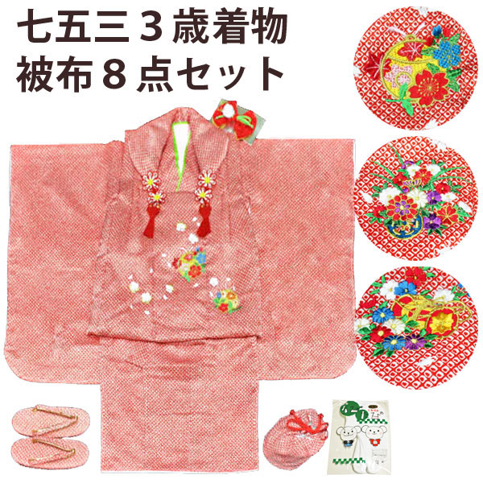 七五三女の子3歳着物8点セットkano01-03