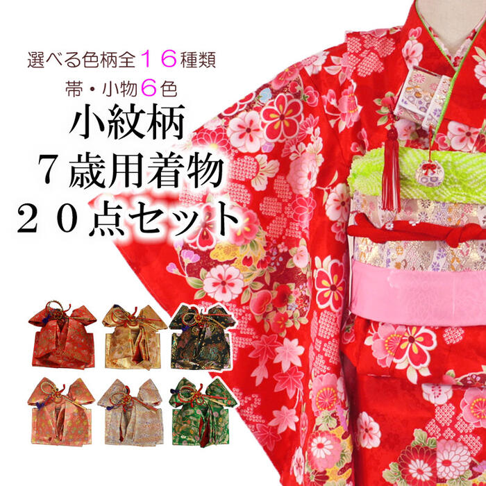 七五三女の子7歳着物20点セット合繊mmbo01_16