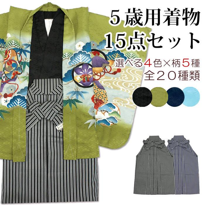 七五三男の子5歳着物袴15点セットbyha01_20