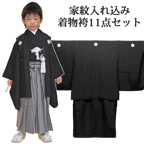七五三男の子5歳着物袴11点セット合繊(家紋入れ込み)