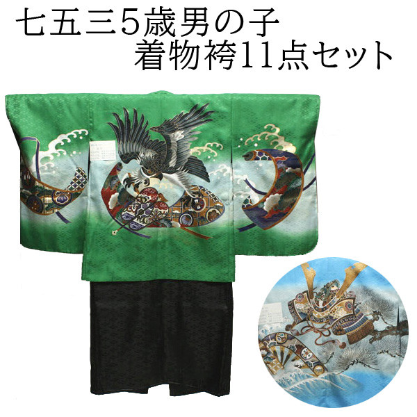 [送料込み]七五三男の子5歳着物袴11点セットnaga 水色/緑