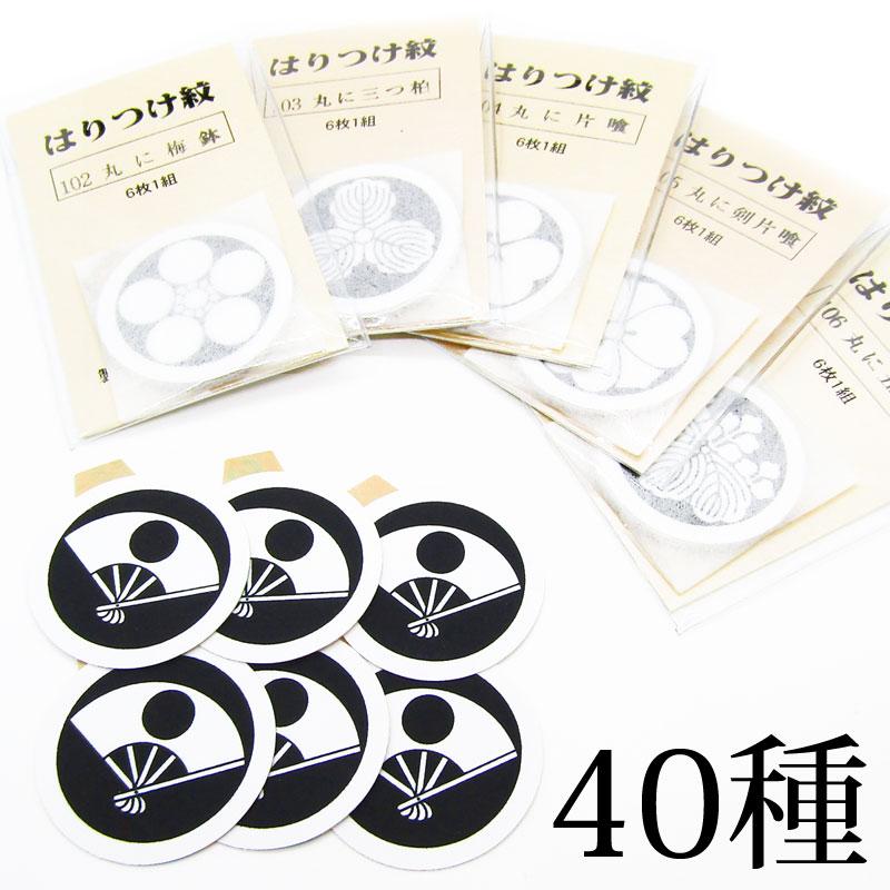 七五三 お宮参り 紋入れ 家紋シール  [送料込み]男の子着物用 貼り紋6枚セットA 40種