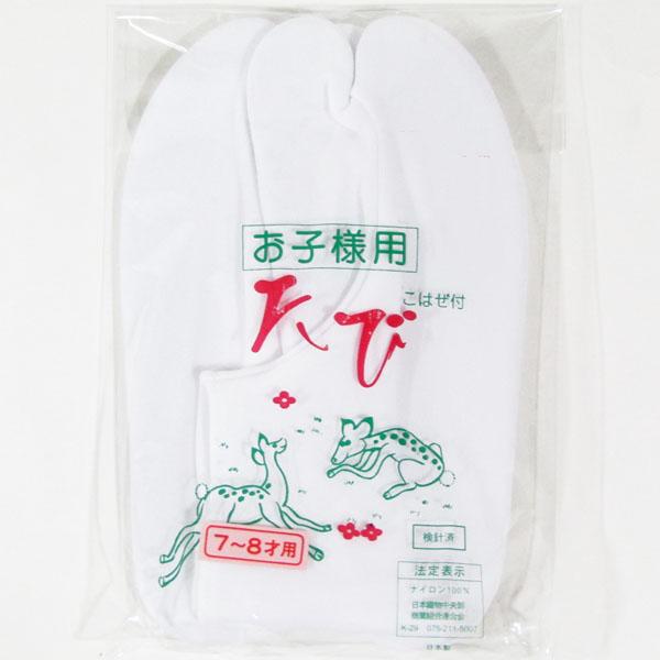 足袋 卒園式 七五三 お正月  【ネコポス300円可】こはぜ付こどもたび kkt