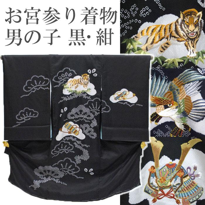 男の子お宮参り着物 kabo01-05 黒 紺