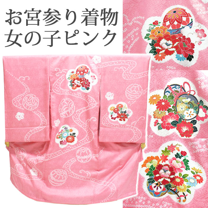 女の子お宮参り着物 yosi01-03 ピンク