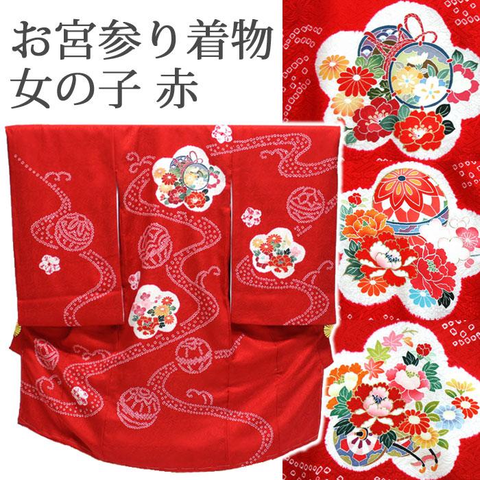 女の子お宮参り着物 yosi04-06 赤