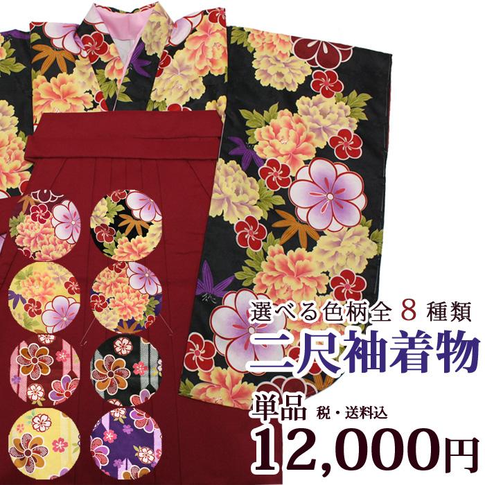 単品 [送料込み]二尺袖着物 nfh01_08