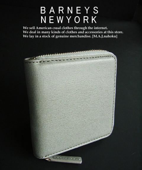 867新品★バーニーズ ニューヨーク BARNEYS NEWYORK★本革ラウンドジップ財布★ライトグレー★