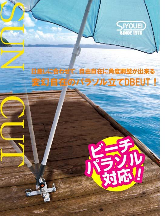 昌栄パラソル立てDX(台ネジタイプ)筏・へら用 743