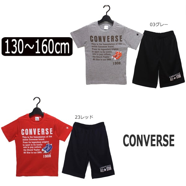t 23 converse