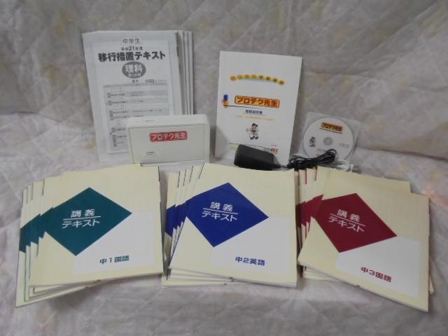 c8580 新着(株)ウインベック パソコン学習講座 プロテク先生  幼児英語教材