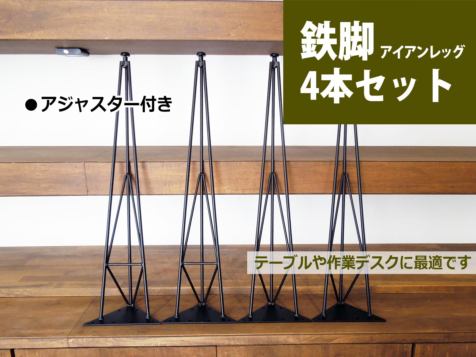鉄脚 トライアングル アイアンレッグ DIY テーブル脚 4本セット ツヤ消し黒