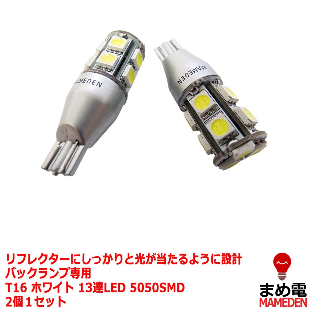 T16 LED バックランプ 送料無料 車検対応のホワイト 白 13連LED 5050SMD 豊富な品 T16バックランプ ホワイト 在庫処分 2個1セット 車検対応 バックライト LEDヘッドライトに合うT16 バック球 5050SMD採用 LEDヘッドライトと一緒にどうぞ T16LEDバルブ