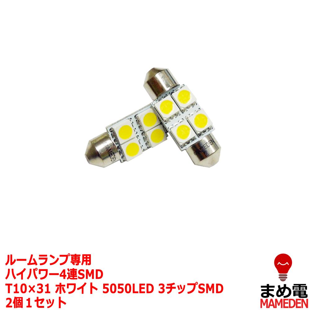 T10×31 LED ルームランプ ホワイト 5050 3chip 4連SMD マート LEDルームランプ セット 両口金 4連 物品 3チップSMD 2個1セット
