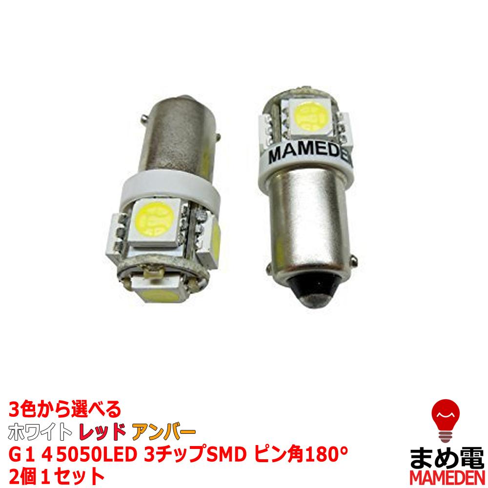 G14 BA9s LED ホワイト レッド アンバー 公式サイト 5連SMD 2個1セット ナンバー灯 シングル ピン角180° 海外 口金 ポジションランプ ルームランプ
