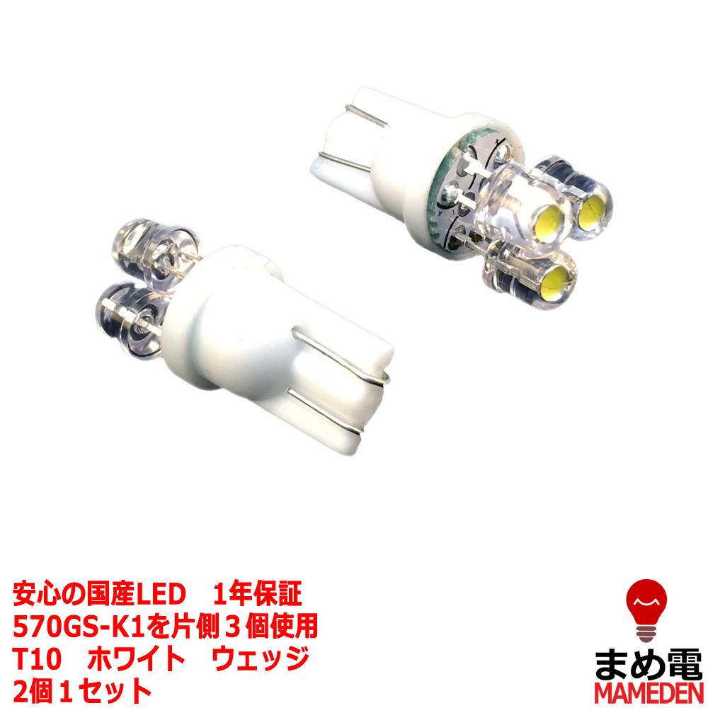 LED T10 ☆正規品新品未使用品 日亜化学 570gs-k1 NBOX ポジション N-BOXプラス 日本メーカー新品 N-BOX