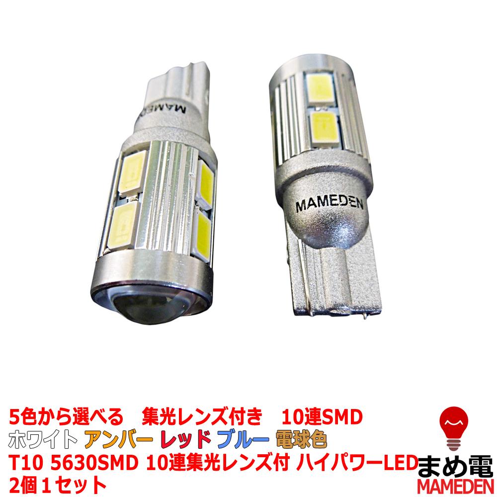T10LEDポジションランプ 送料無料 ホワイト アンバー モデル着用 注目アイテム レッド ブルー 電球色 10連LED 5630SMD T10ポジションランプ LEDヘッドライトと一緒にどうぞ T10 ウェッジ球 ポジションランプ ルームランプ LEDヘッドライトに合うT10 格安 価格でご提供いたします 2個1セット LED ポジション 5630SMD採用 車幅灯 T10LEDバルブ スモールランプ ライセンスランプ