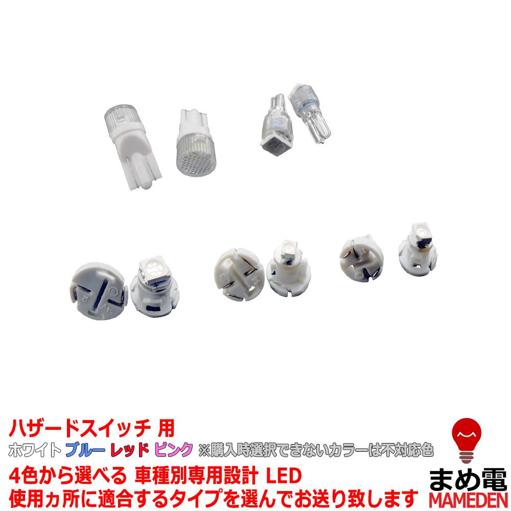 LED メーター/エアコン LED イプサム 20系 平成13/05-平成21/12 (ハザードスイッチ用) 1個交換セット