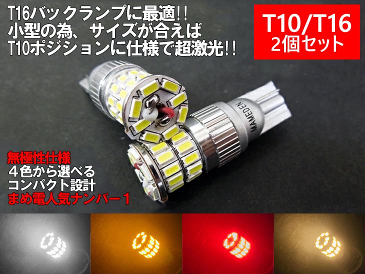 T10 T16 LED ホワイト レッド アンバー 最安値に挑戦 オレンジ 電球色 バックランプ ポジションランプ ポジション ウインカー 新作入荷!! 両対応 他 24V MIRA-SMD ハイマウント LEDバルブ 12V ウェッジ球