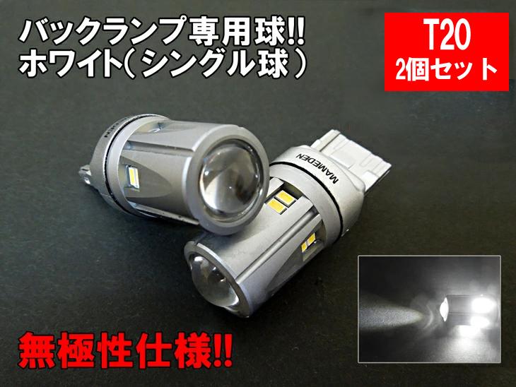 T20 LED シングル ホワイト 30SMD バックランプ 無極性 LEDバックライト 登場大人気アイテム ウェッジ球 2個セット led t20 激安通販 バック球 自作