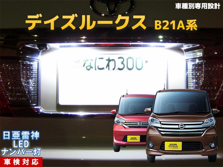 LED ナンバー灯 高品質 日亜化学 雷神 特価品コーナー☆ 車種別専用設計 B21A系 DAYZ デイズルークス 日亜