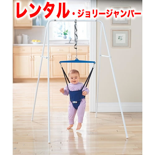 【1ヶ月レンタル】ジョリージャンパー・ポータスタンド Jolly Jumper Port-A-Stand ベビー 赤ちゃん トランポリン 運動 体操