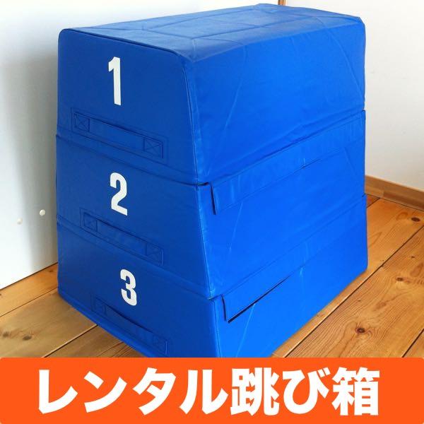 【1週間レンタル】クッション跳び箱 ZETT(ゼット)ZT1002跳箱 3段階の高さ調整可 子供用 家庭用 とびばこ  遊具