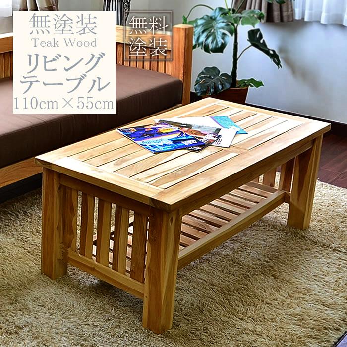 ウッド ローテーブル 110cm×55cm×H45cm 【お好きな色に塗装します】木製 テーブル つくえ 机 デスク リビング おしゃれ きれい かわいい カスタマイズ カスタム オーダー 無料 ナチュラル 自然 天然 リサイクル 家具 直輸入 DIY 内装 アジアン FUR-0398