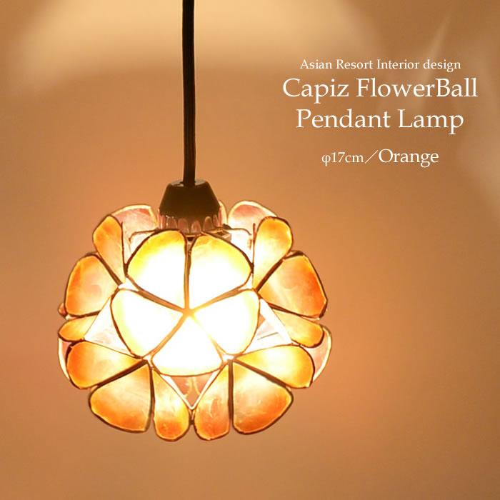 カピスフラワーボール ハンギングランプ S (吊り下げ照明)<オレンジ> 全6色 カピス貝/自然素材/ペンダントライト/天井照明/間接照明/電器/電気/傘/シェード/スポットライト/インテリア照明/アジアンテイスト/LED/SLA-0016-OR