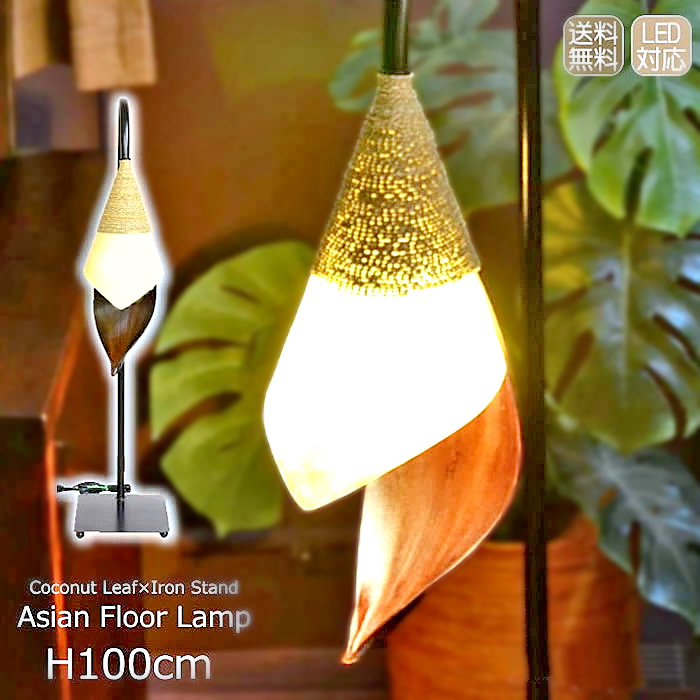 ココナッツリーフ×アイアンスタンド ハンギングフロアランプ H100cmアジアン 照明 フロア ランプ シェード 下向き 間接照明 LED 電気 スタンドライト 床置き ナチュラル 自然素材 バリ雑貨 アジアン雑貨 オブジェ LAM-0474