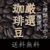 ネコポスのみ全国送料無料 送料無料/新品 メイルオーダー ネコポス対応 コーヒー豆のお試し福袋 7種類の中からお好きなの2種類選択