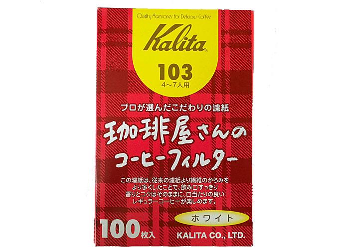 即納送料無料 カリタ 103コーヒーフィルター 4~7人用 買収