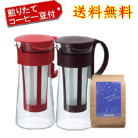 送料無料 ハリオ 水出しコーヒーポットミニ 送料無料新品 5杯専用 税込 アイス用コーヒー豆付