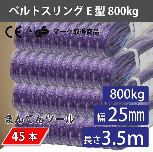 箱売45本 ベルトスリングE型 使用荷重800kg 幅25mm 長さ3.5m ナイロンスリング 玉掛けスリング ポリエステルスリング