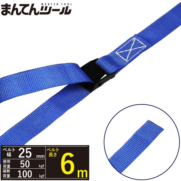 箱売145本 荷締めベルト青 エンドレス50kg 幅25mm×長さ6m ラッシングベルト ラウンドタイプ 結束ベルト
