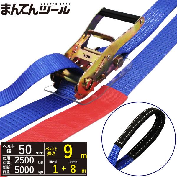 箱売10本 ラッシングベルト青 アイ2.5ton 幅50mm×長さ1+8m ベルト荷締め機 Iフック シボリ縫製
