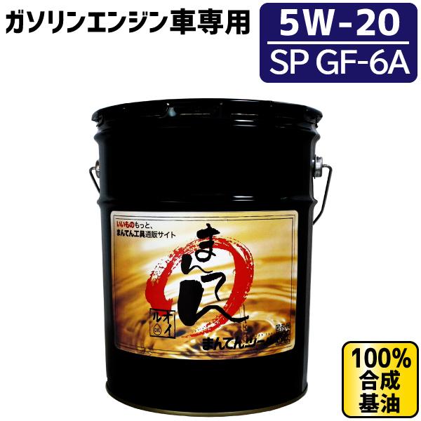まんてんエンジンオイル20L SN/GF5 5W-20 ガソリン専用 100%合成基油 ペール缶オイル