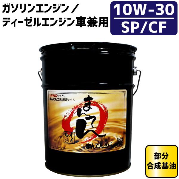 まんてんエンジンオイル20L SN/CF 10W-30 ガソリン/ディーゼル兼用 部分合成基油 ペール缶オイル