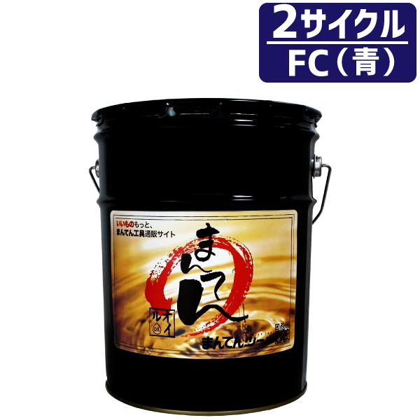 まんてんエンジンオイル20L FC(青) 2サイクルエンジン専用 オートバイ用オイル ペール缶オイル