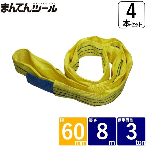 サークルスリング O型スリング ベルトスリング 箱売4本 ラウンドスリング 幅60mm 長さ8m スリングベルト ナイロンスリング ベルトスリング