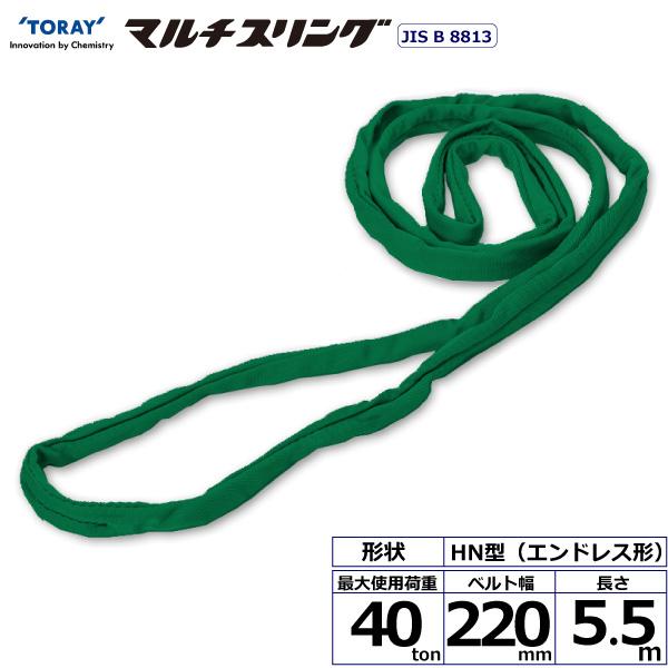 新作多数 シライスリングベルト 海外 ベルトスリング 玉掛けスリング シライマルチスリング HN エンドレス形 40ton ラウンドスリング 長さ5.5m スリングベルト 幅220mm