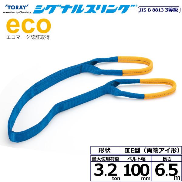気質アップ 供え シライスリングベルト ベルトスリング 玉掛けスリング シグナルスリング S3E スリングベルト 両端アイ形 長さ6.5m 幅100mm 3.2ton