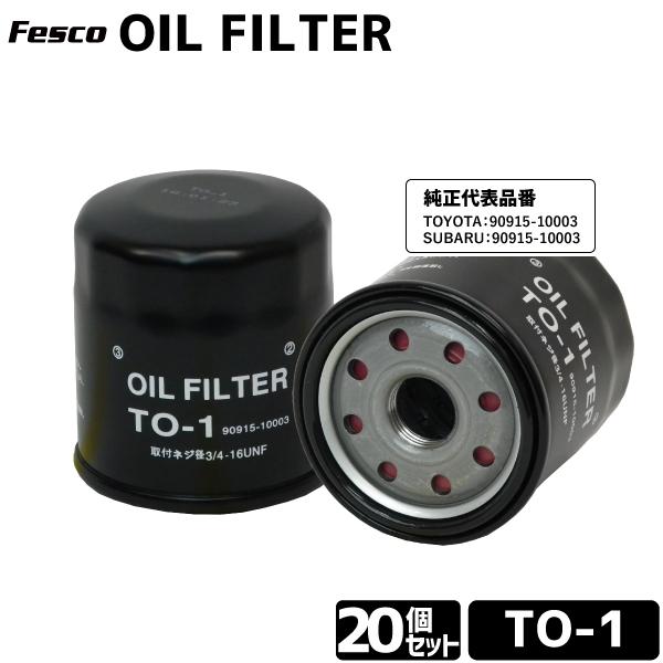 オイルフィルター オイルエレメント TOYOTA 90915-10003 セット売20個 トヨタ 驚きの値段で TO-1 ディスカウント スバル用