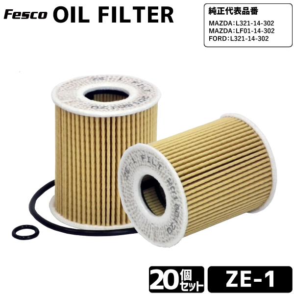 セット売20個 オイルフィルター ZE-1 オイルエレメント マツダ/フォード用 MAZDA L321-14-302 LF01-14-302