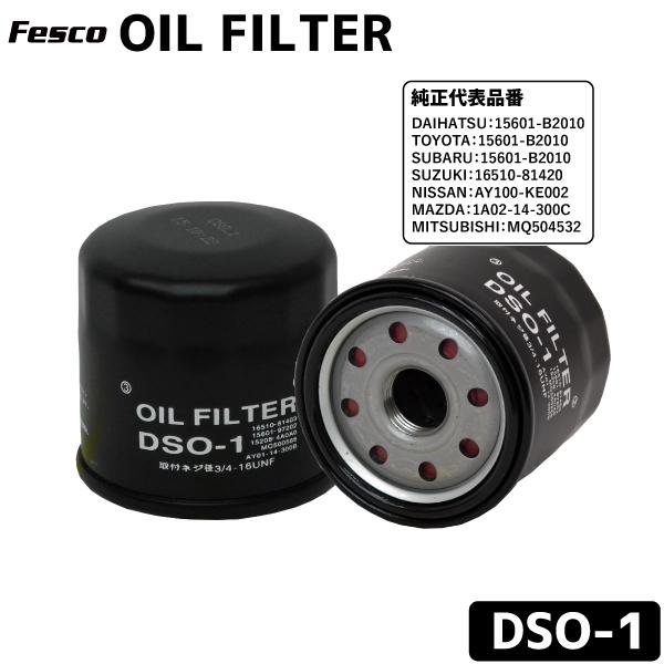 オイルフィルター 初回限定 オイルエレメント 推奨 DAIHATSU 15601-B2010 DSO-1 トヨタ用 ダイハツ