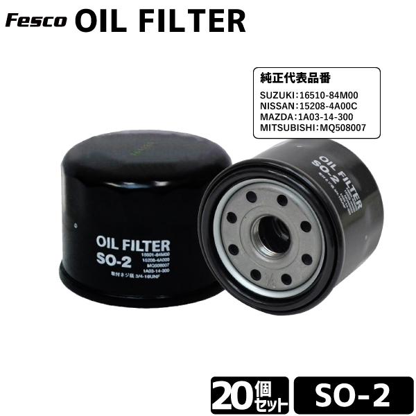 オイルフィルター 上等 オイルエレメント SUZUKI 16510-84M00 本日限定 スズキ セット売20個 SO-2 ニッサン用