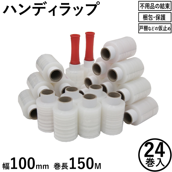 セット売2箱 ハンディラップ20μ 幅100mm×長さ150m 24本+ホルダー2本付 ハンディラップ パレットラップ 梱包資材 荷くずれ防止 防塵防滴
