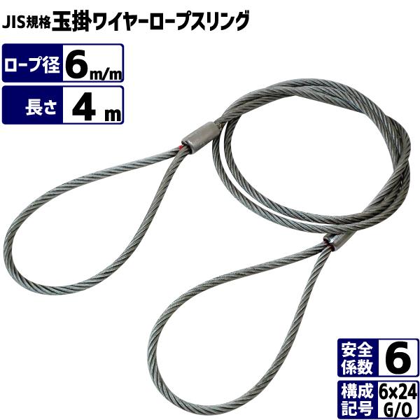玉掛けワイヤーロープ6mm ワイヤロープ6×24G 定番の人気シリーズPOINT(ポイント)入荷 期間限定送料無料 O JIS玉掛ワイヤーロープ 6×24G ワイヤースリング メッキ処理ワイヤー 径6m ロック止めワイヤーロープ m×長さ4m
